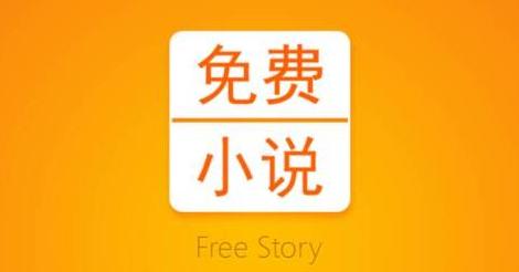 免费小说书城app