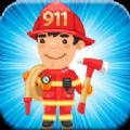 儿童消防员模拟器最新版