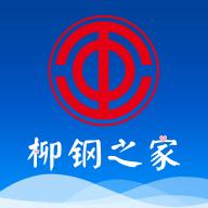 柳钢之家app