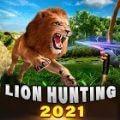 狮子狩猎射箭2021