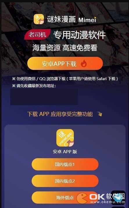 mimeiapp官方安卓版图4
