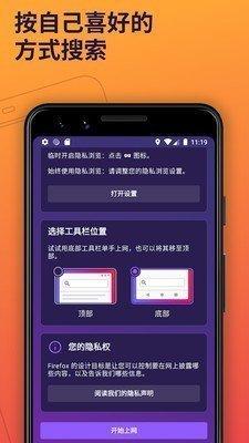 火狐浏览器最新版图3