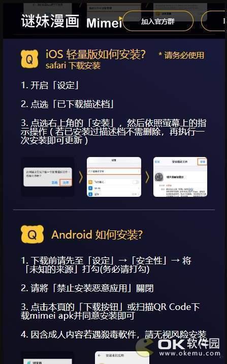 mimeiapp官方安卓版图2