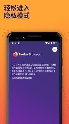火狐浏览器最新版图1