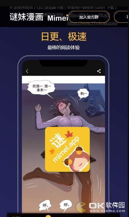 mimeiapp官方安卓版图3