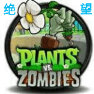 植物大战僵尸绝望版