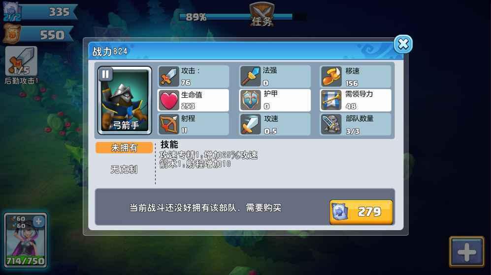 骑士的魔法战争官网版图5
