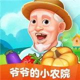 爷爷的小农院游戏