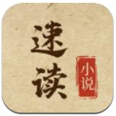 速读小说app
