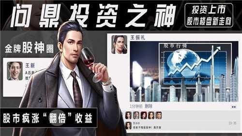 商战极品女秘书手游图3