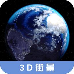 3d高清街景地图app