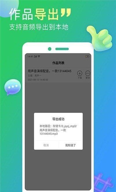 配音家app图3