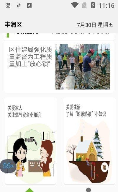 欧阔惠农图1