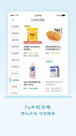fa米家app图2