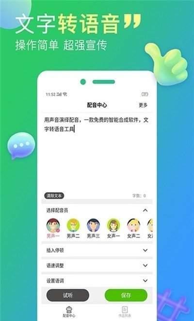 配音家app
