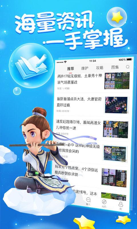 梦幻西游助手app图5