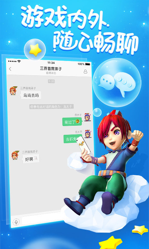 梦幻西游助手app图2