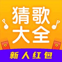 猜歌大全app