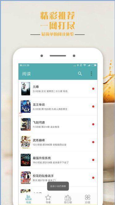 鸭梨搜书app图2