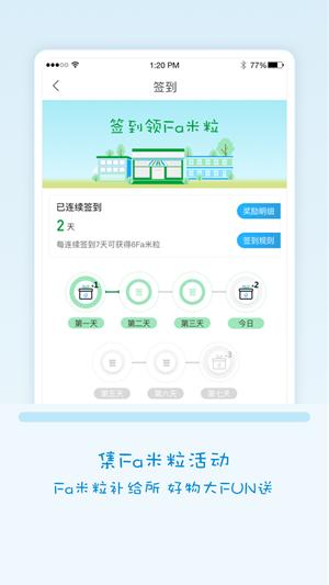 fa米家app图3