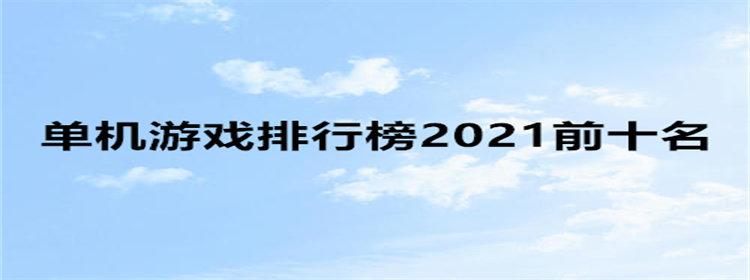 单机游戏排行榜2021前十名