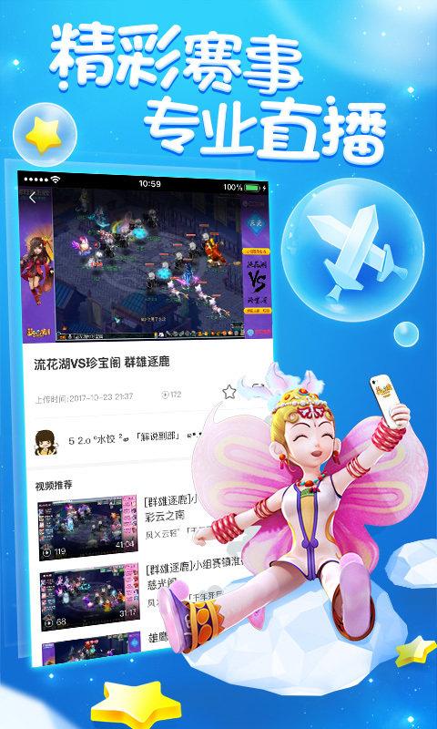 梦幻西游助手app图4