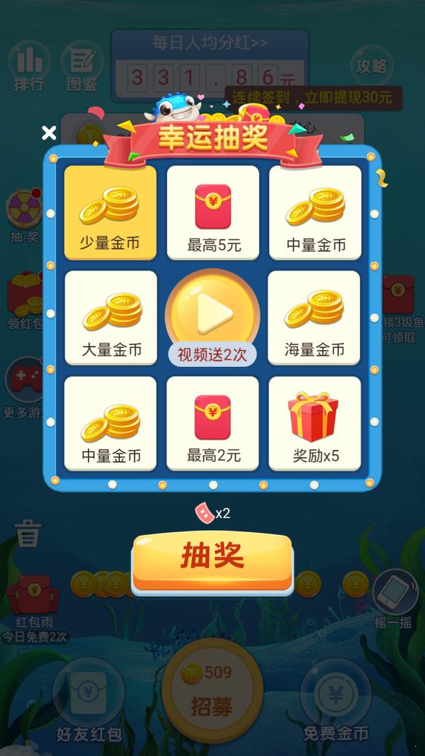 全民养鲸鱼红包版(赚钱)2.0.2图2