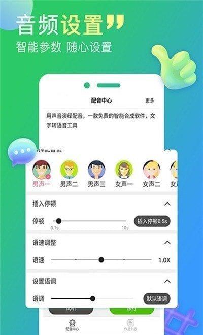 配音家app图2