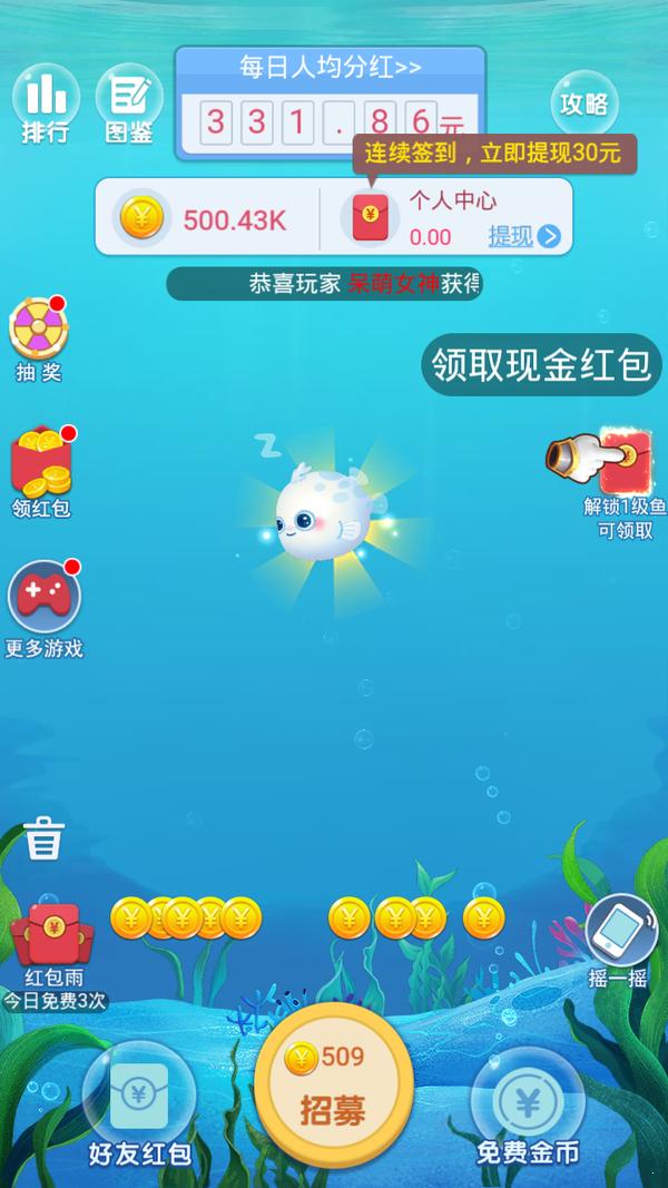 全民养鲸鱼红包版(赚钱)2.0.2图3