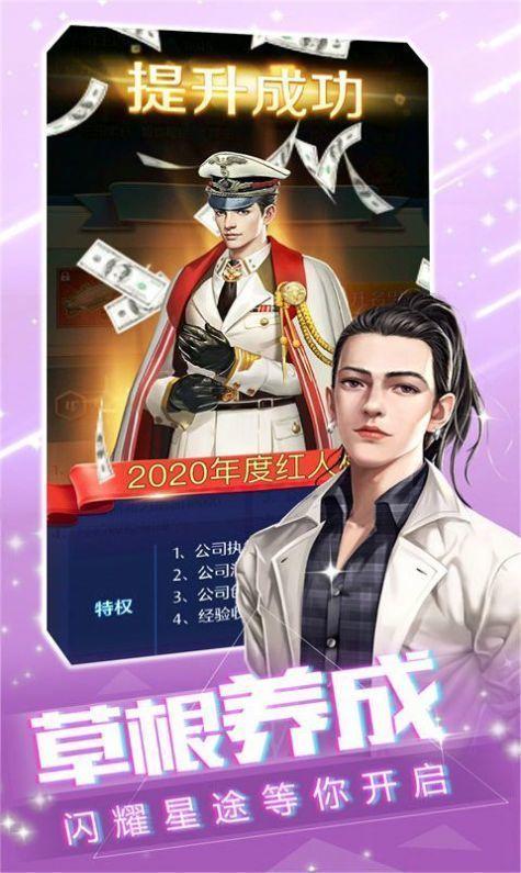王牌秘书升职记最新版图4