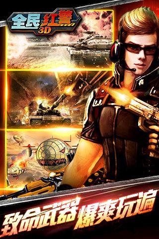 全民红警3D官方版图3