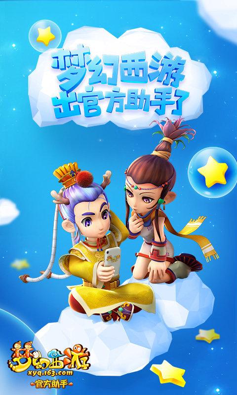 梦幻西游助手app图1