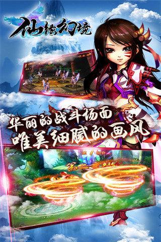 仙缘幻境图3