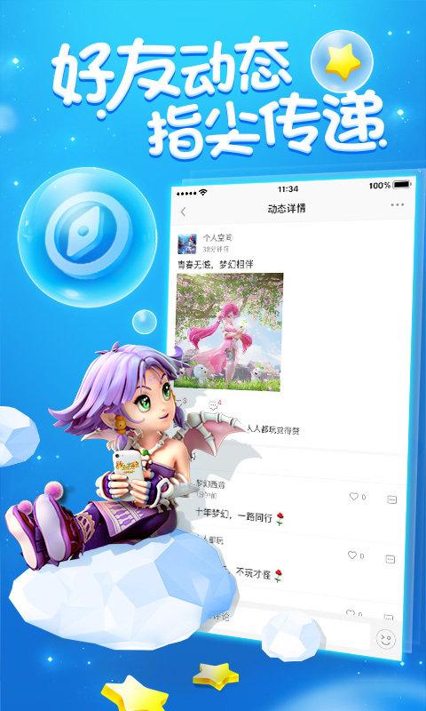 梦幻西游助手app图3