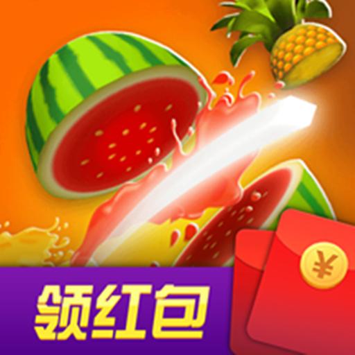 消水果领红包