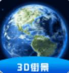 世界街景卫星地图
