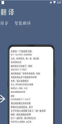 光氪全屏翻译app图3