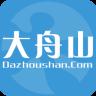 大舟山论坛