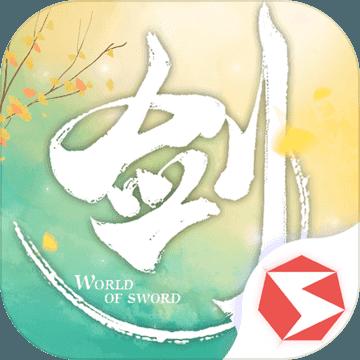 剑侠世界手游官方版红米版