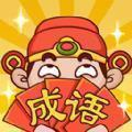 成语话江山app