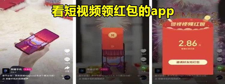 看短视频领红包的app