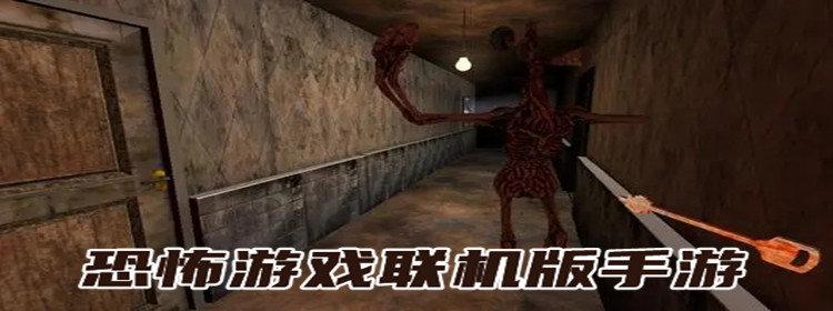 恐怖游戏联机版手游