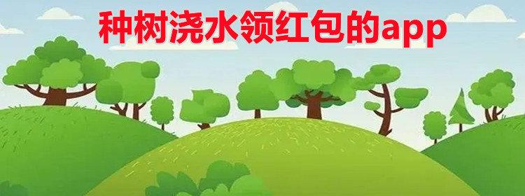 种树浇水领红包的app