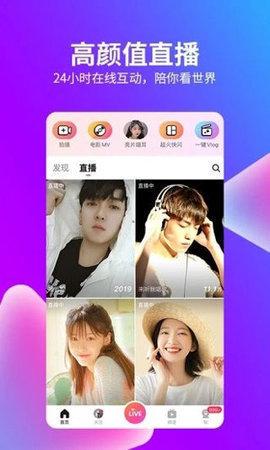 抖抈app安卓版图2