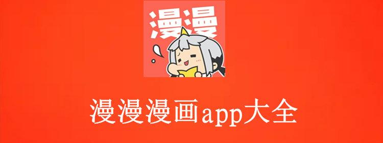 漫漫漫画app大全