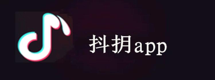 抖抈app