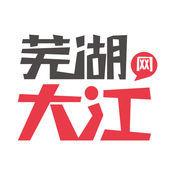 芜湖大江网