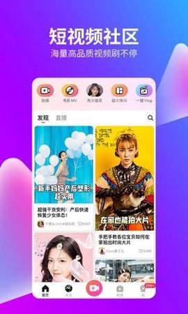 抖抈app安卓版