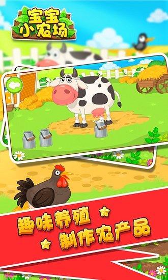 宝宝小农场图3