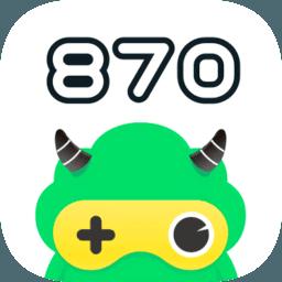 870游戏盒子软件